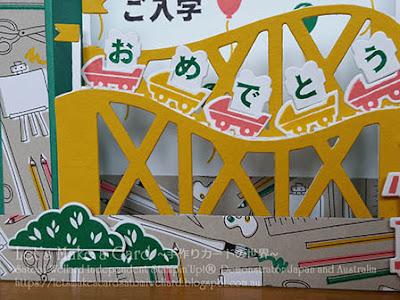 Let the Good Times Roll with Stampin'Up Japan exclusive stamp set Satomi Wellard-Independent Stampin'Up! Demonstrator in Japan and Australia, #su, #stampinup, #cardmaking, #papercrafting, #rubberstamping, #stampinuponlineorder, #craftonlinestore, #papercrafting, #handmadegreetingcard, #rollercoaster #letthegoodtimesroll  #スタンピン #スタンピンアップ #スタンピンアップ公認デモンストレーター #ウェラード里美 #手作りカード #スタンプ #カードメーキング #ペーパークラフト #スクラップブッキング #ハンドメイド #オンラインクラス #スタンピンアップオンラインオーダー #スタンピンアップオンラインショップ #動画 #レットザグッドタイムスロール #ウェディングアニバーサリー #ジェットコースター #ポップアップカード #立体カード # オンラインクラスプロジェクト #ウィズオールマイハート #入学おめでとう