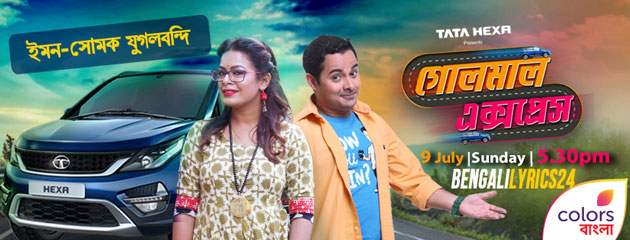 Golmaal Express, Colors Bangla, Bengali Comedy TV Show