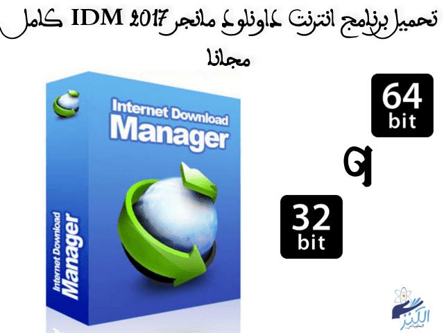 تحميل برنامج انترنت داونلود مانجر 2017 IDM كامل مجانا 32 بت و 64 بت