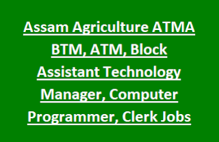 Assam Agriculture ATMA BTM, ATM, Block Assistant Technology Manager, Computer Programmer, Clerk Jobs Recruitment 2017