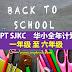 RPT SJKC     华小全年计划 一年级 至 六年级