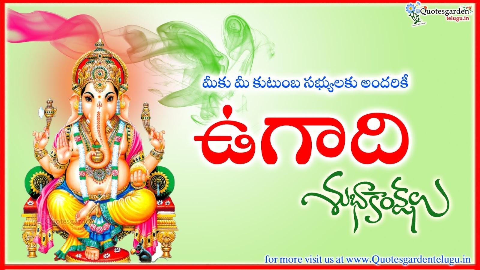 Hevalambi nama samvatsara telugu new year greetings wishes messages hevalambi nama samvatsara telugu new year greetings wishes messages kristyandbryce Image collections