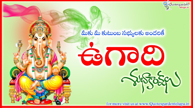 Hevalambi nama samvatsara Telugu New year Greetings wishes messages