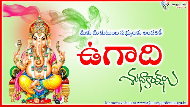 Hevalambi nama samvatsara Telugu New year Greetings wishes messages