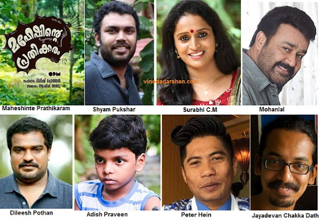 Winners of 64th National Film Awards 2016 : Complete List | Winners from Malayalam Films