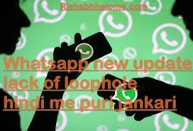 whatsapp new update lack of loophole