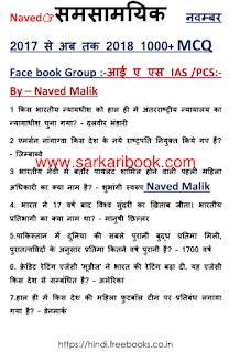 समसामयिक पीडीऍफ़ पुस्तक | Sam Samayik PDF In Hindi
