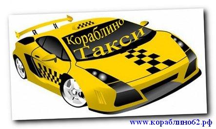 такси кораблино