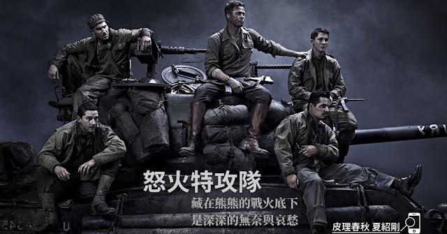怒火特攻隊(原圖引用於IMDB)-皮理春秋