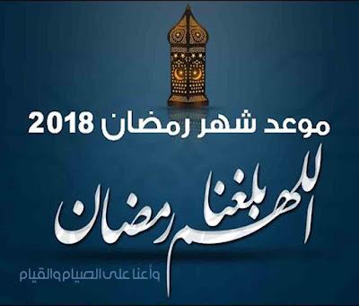 موعد بداية شهر رمضان الكريم طبقا للحسابات الفلكية في مصر والإمارات والكويت وقطر