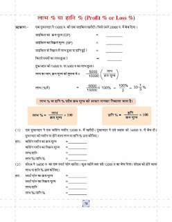 Profit & Loss worksheet for Hindi medium.