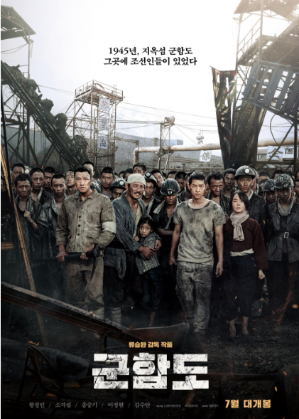 Sinopsis Film Korea Terbaru : The Battleship Island (2017)