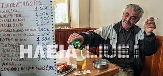 Ηλεία: Καφενεία . . . αντίδοτα στην κρίση!