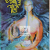 Mawak U Aeya (මවක් වූ ඇය) by Karunarathna Banda Siriwardhana