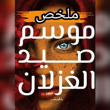 ملخص رواية موسم صيد الغزلان PDF |  أحمد مراد