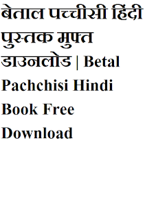 Betal-Pachchisi