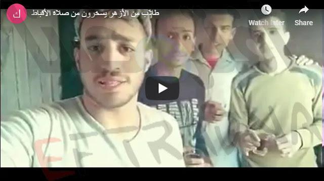 4 طلاب مسلمين يسخرون من الاقباط - شاهد الفيديو