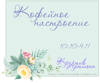 https://kreativartshopp.blogspot.ru/2017/10/35.html