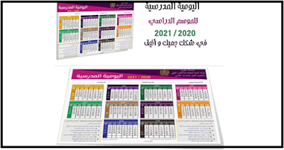 يومية مدرسية للموسم الدراسي 2020-2021 في حلة احترافية