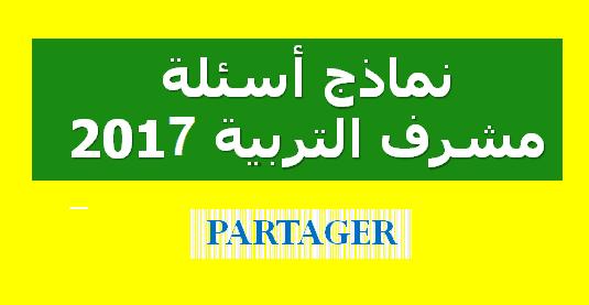 "Résultat de recherche d'images pour ""مسابقة مشرف التربية"""
