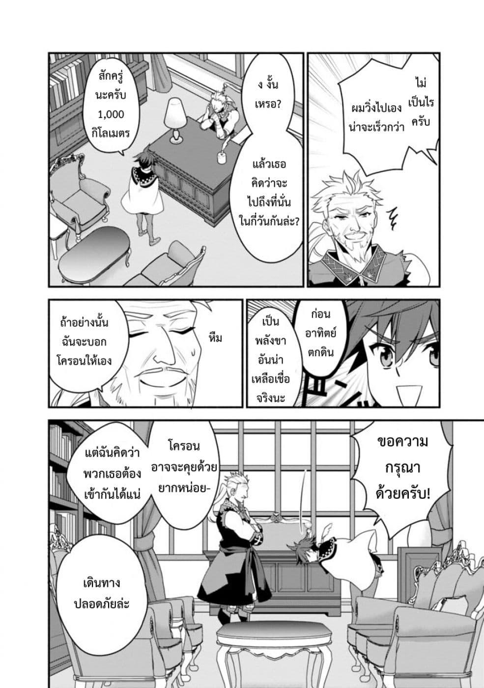 อ่านการ์ตูน Doryoku Shisugita Sekai Saikyou no Butouka ha, Mahou Sekai wo Yoyuu de Ikinuku ตอนที่ 14 หน้าที่ 10