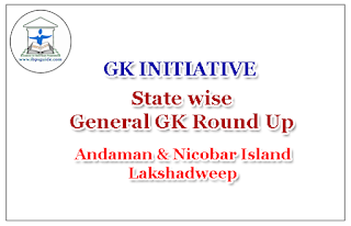 GK INITIATIVE for SBI Exam 2016- State wise General GK Round Up (Andaman, Nicobar & Lakshadweep)