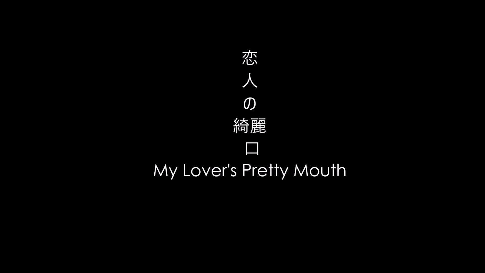 My Lover's Pretty Mouth