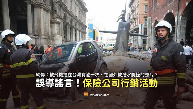 被飛機撞在台灣有過一次 在國外被潛水艇撞 哇賽 真的是第一次見過 謠言 圖片 照片