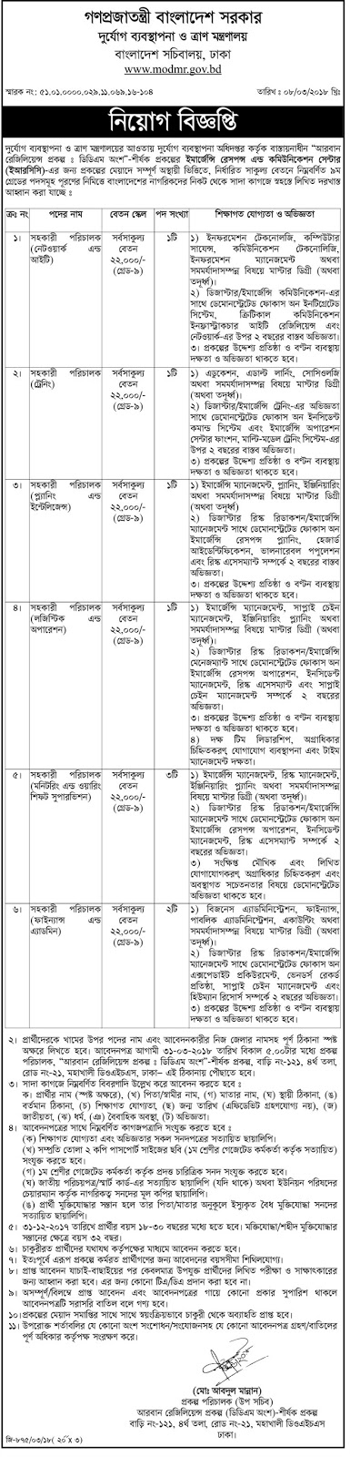 MODMR Assistant Director Recruitment Circular 2018