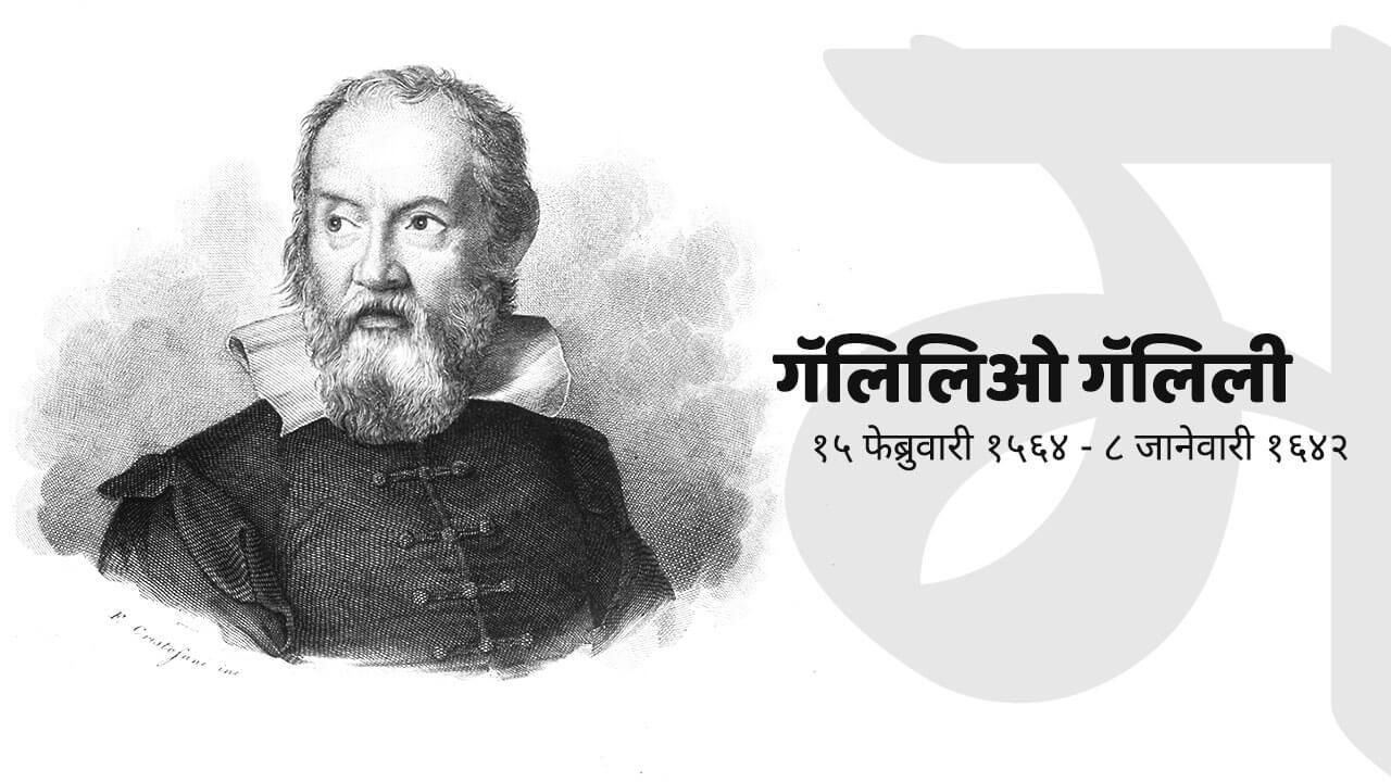 गॅलेलियो गॅलिली | Galileo Galilei
