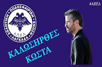Ο νέος προπονητής της ΑΠΕΛ