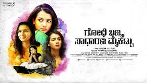 Godhi Banna Sadharna Mykattu 2016 Kannada Movie Songs Download