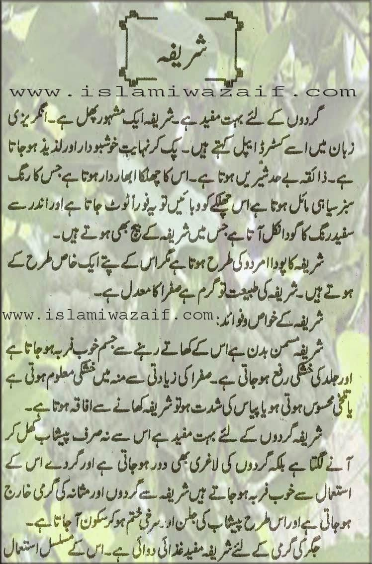 shareefa ke fawaid in urdu