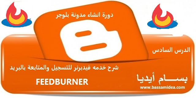 شرح موقع خدمة Feedburner للتسجيل والمتابعه البريديه دورة انشاء مدونة بلوجر 2019