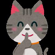 「静かにして下さい」と口に指を当てている猫のイラスト