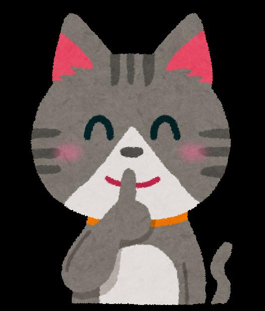 静かにして下さいと口に指を当てている猫のイラスト かわいいフリー
