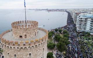 30 νέες φωτογραφίες από το συλλαλητήριο στη Θεσσαλονίκη