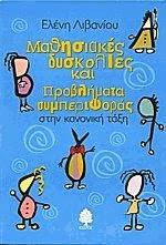 http://go.linkwi.se/z/10826-0/CD2117/?lnkurl=http%3A%2F%2Fwww.greekbooks.gr%2Fbooks%2Fpsihologia%2Fmathisiakes-diskolies-ke-provlimata-siberiforas-stin-kanoniki-taxi.product