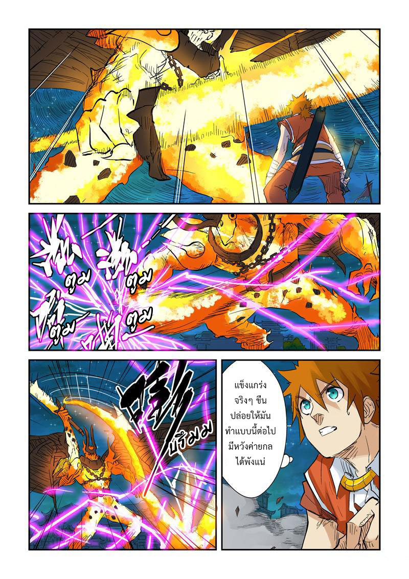 Tales of Demons and Gods ตอนที่ 134.2 หน้า 8