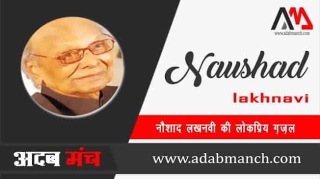 Naa-Mandir-Me-Sanam-Hote-Naushad-lakhnavi