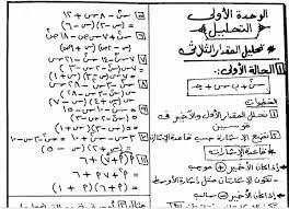 ملزمة رياضيات مع الإجابات فصل أول