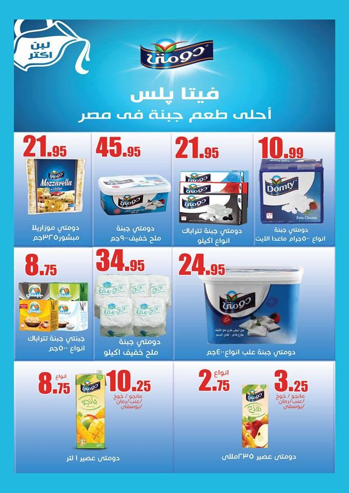 عروض اسواق العثيم الجديدة من 1 حتى 10 ابريل 2018 شم النسيم