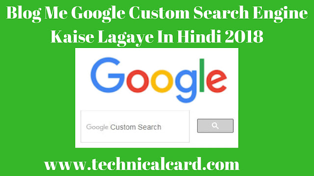 Blog Me Google Custom Search Engine Kaise Lagaye In Hindi 2018