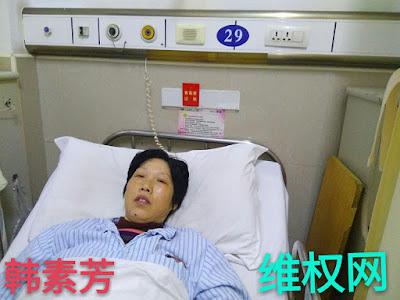 上海反强拆维权人士韩素芳遭酷刑致内伤住院(图)