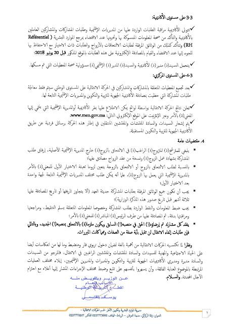 مذكرة وزارية في شأن تنظيم الحركة الإنتقالية لهيئة التفتيش 2018