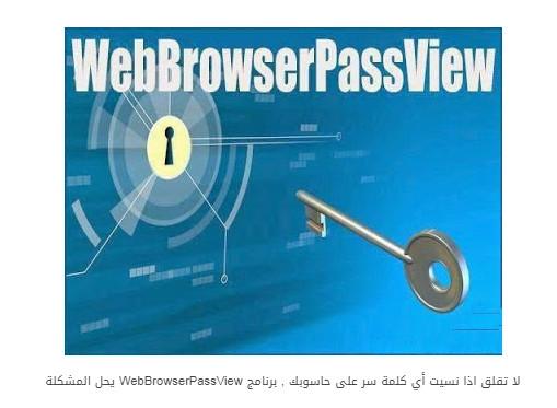 برنامج رهيب يتيح لك اظهار كلمات المرور واسم المستخدم والايميل ورابط الموقع لـ اي جهاز