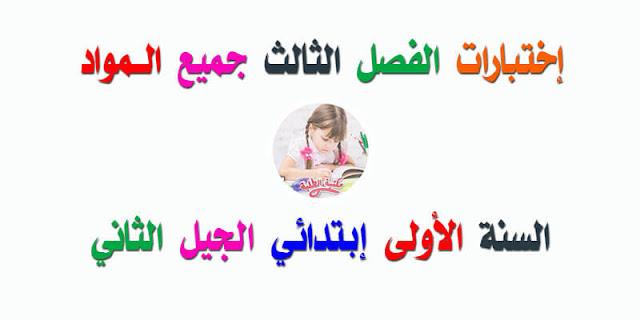 إختبارات الفصل الثالث جميع المواد السنة الأولى إبتدائي الجيل الثاني