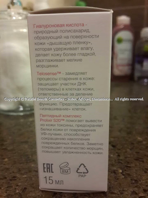 GARDERICA Cellular Eye Cream and PROLIXIR Skin YOUTH PROTECTION SERUM by faberlic personal review and photos Natalie Beaute