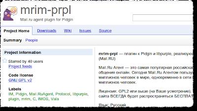 Как прикрутить Агента от @mail.ru к Pidgin под Ubuntu