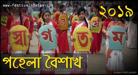 2019 Pohela Boishakh Date & TIme, 2019 Noboborsho Date